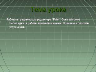 """Тема урока «Работа в графическом редакторе """"Paint"""" Окна Windows Неполадки в р"""