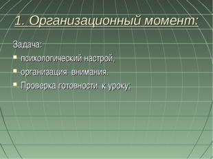 1. Организационный момент: Задача: психологический настрой, организация внима
