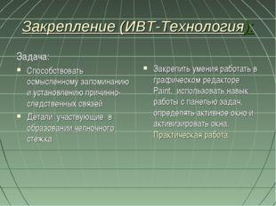 Закрепление (ИВТ-Технология): Задача: Способствовать осмысленному запоминанию