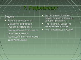 7. Рефлексия: Задачи: Развитие способностей учащихся к рефлексии (умения выра