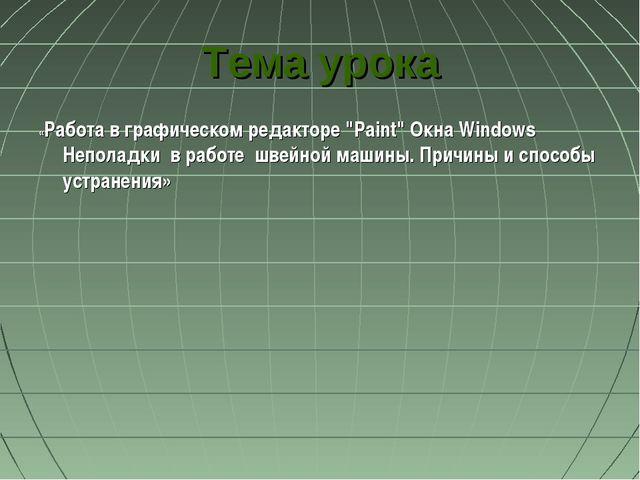 """Тема урока «Работа в графическом редакторе """"Paint"""" Окна Windows Неполадки в р..."""