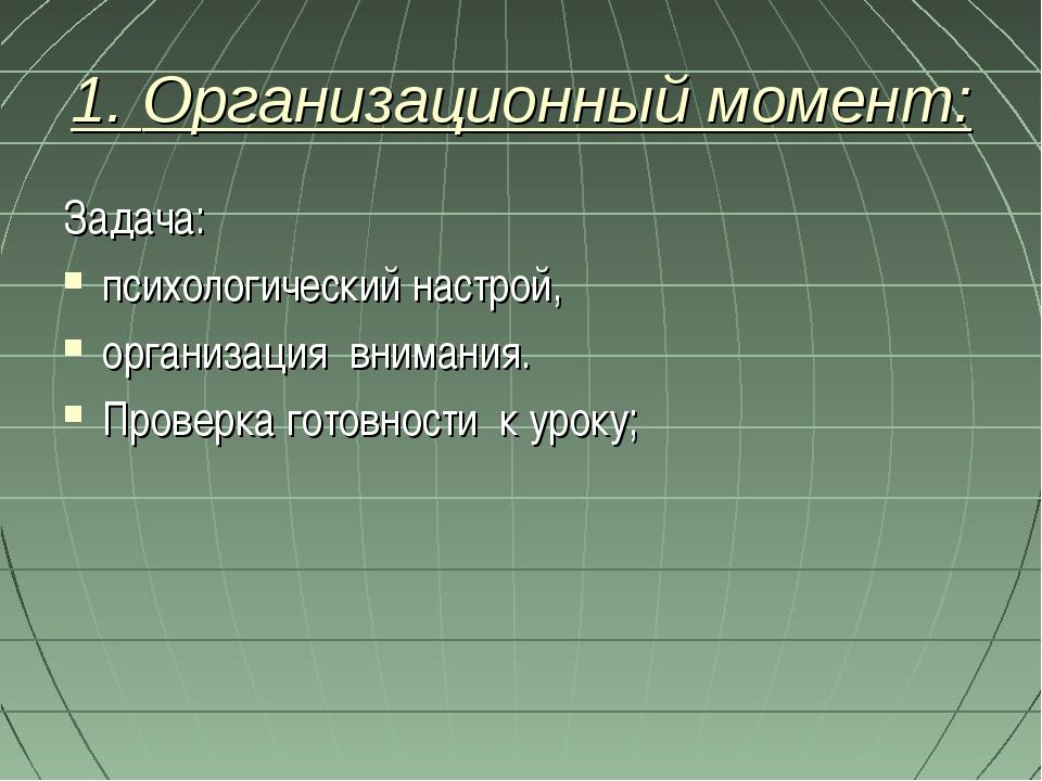 1. Организационный момент: Задача: психологический настрой, организация внима...