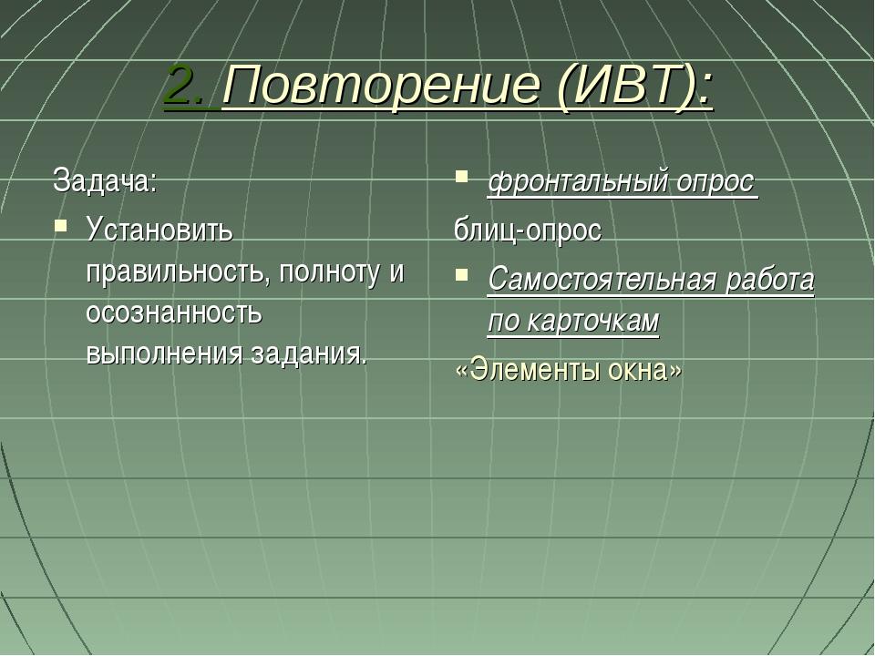 2. Повторение (ИВТ): Задача: Установить правильность, полноту и осознанность...