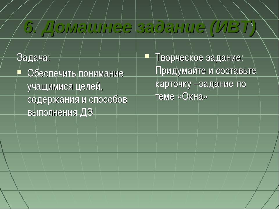 6. Домашнее задание (ИВТ) Задача: Обеспечить понимание учащимися целей, содер...