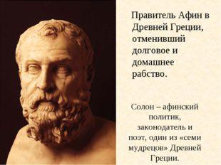 Солон – афинский политик, законодатель и поэт, один из «семи мудрецов» Древне