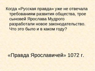 «Правда Ярославичей» 1072 г. Когда «Русская правда» уже не отвечала требовани