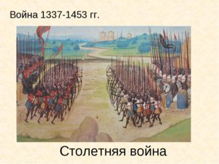 Столетняя война Война 1337-1453 гг.