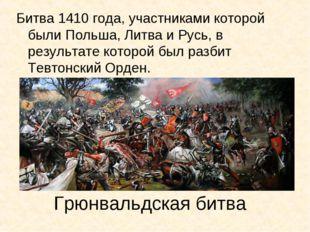 Грюнвальдская битва Битва 1410 года, участниками которой были Польша, Литва и