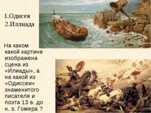 1.Одисея 2.Иллиада На каком какой картине изображена сцена из «Илиады», а на