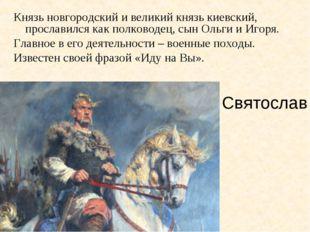 Святослав Князь новгородский и великий князь киевский, прославился как полков