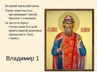 Владимир 1 Великий киевский князь. Также известен под прозвищами Святой, Крас