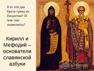 Кирилл и Мефодий – основатели славянской азбуки Кто эти два брата-грека из Ви