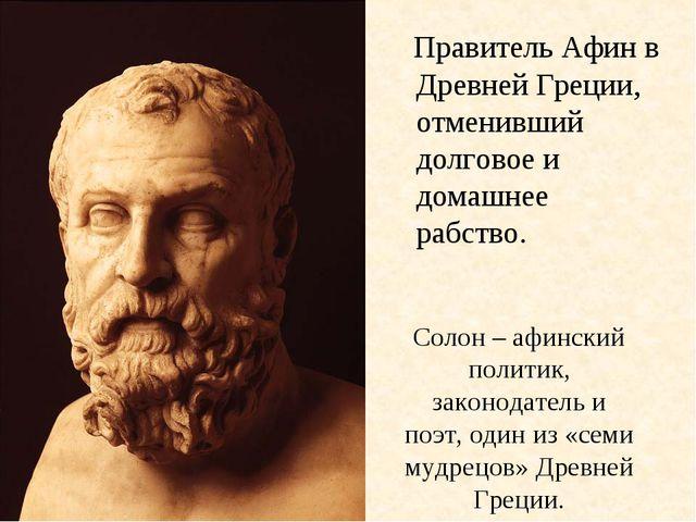 Солон – афинский политик, законодатель и поэт, один из «семи мудрецов» Древне...