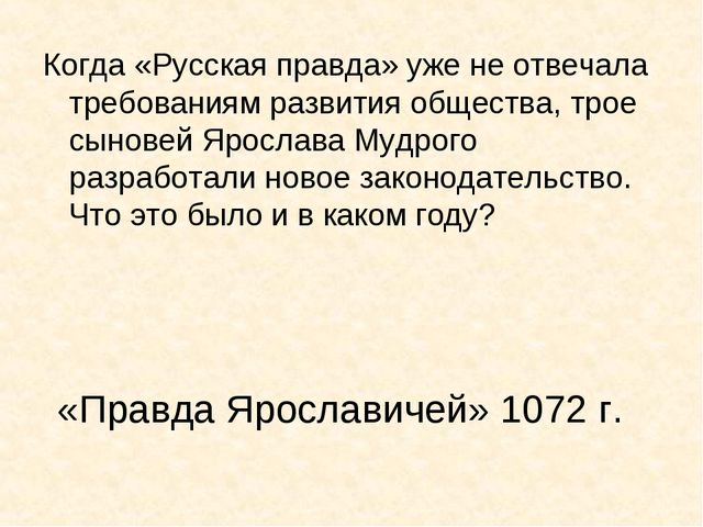 «Правда Ярославичей» 1072 г. Когда «Русская правда» уже не отвечала требовани...