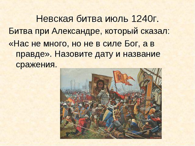 Невская битва июль 1240г. Битва при Александре, который сказал: «Нас не много...