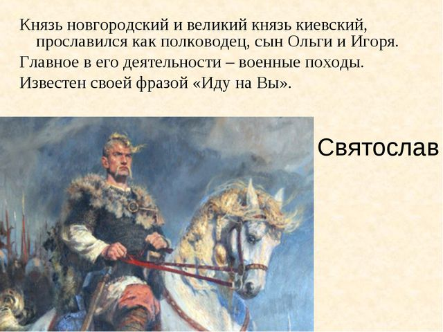 Святослав Князь новгородский и великий князь киевский, прославился как полков...