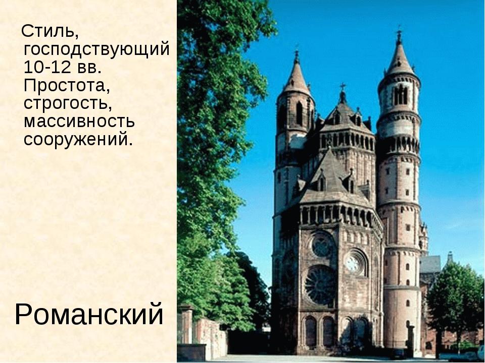 Романский Стиль, господствующий 10-12 вв. Простота, строгость, массивность со...