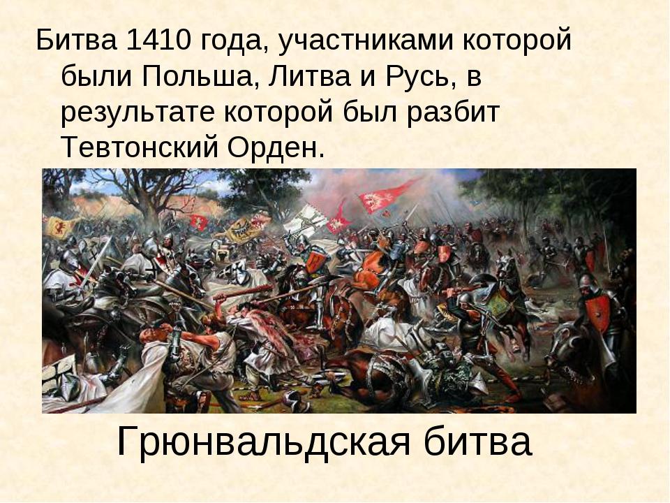 Грюнвальдская битва Битва 1410 года, участниками которой были Польша, Литва и...