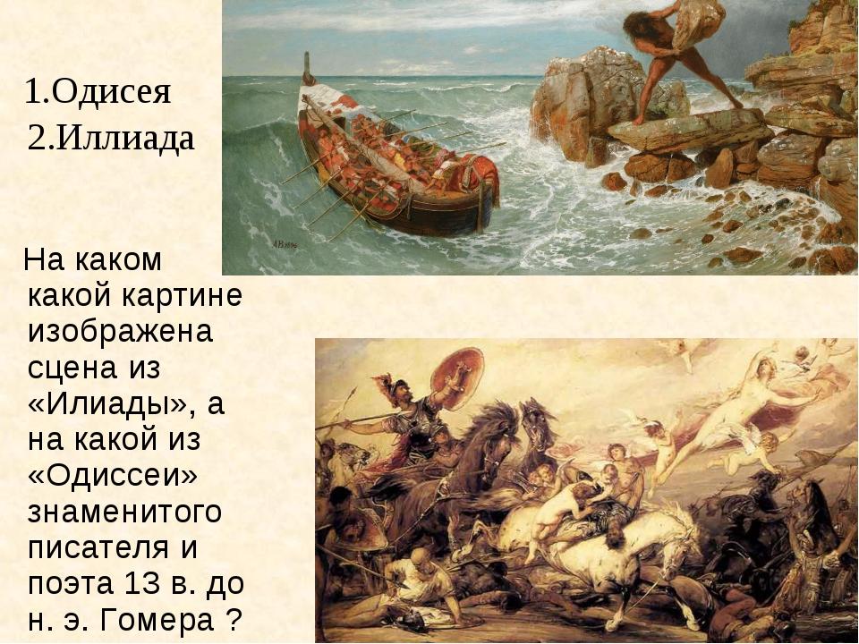 1.Одисея 2.Иллиада На каком какой картине изображена сцена из «Илиады», а на...