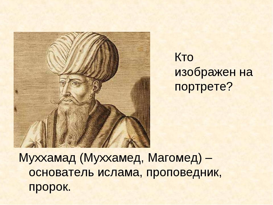 Кто изображен на портрете? Муххамад (Муххамед, Магомед) – основатель ислама,...