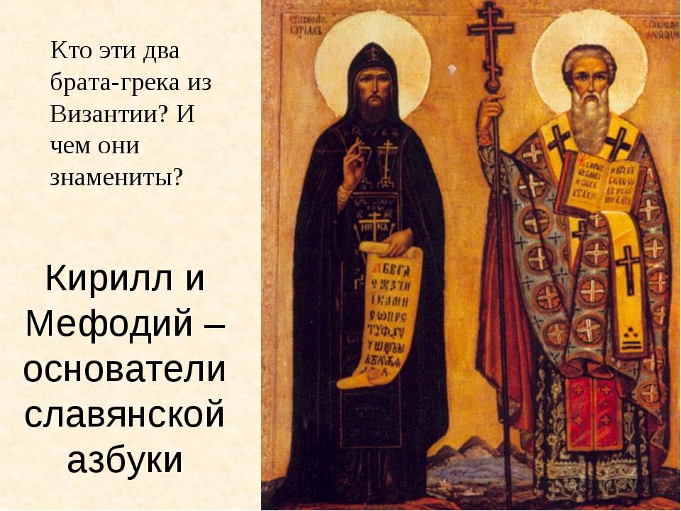 Кирилл и Мефодий – основатели славянской азбуки Кто эти два брата-грека из Ви...