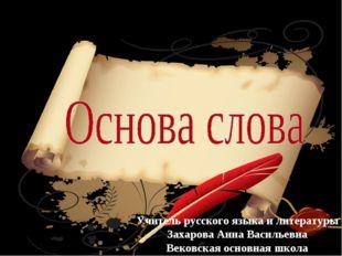 Учитель русского языка и литературы Захарова Анна Васильевна Вековская основн