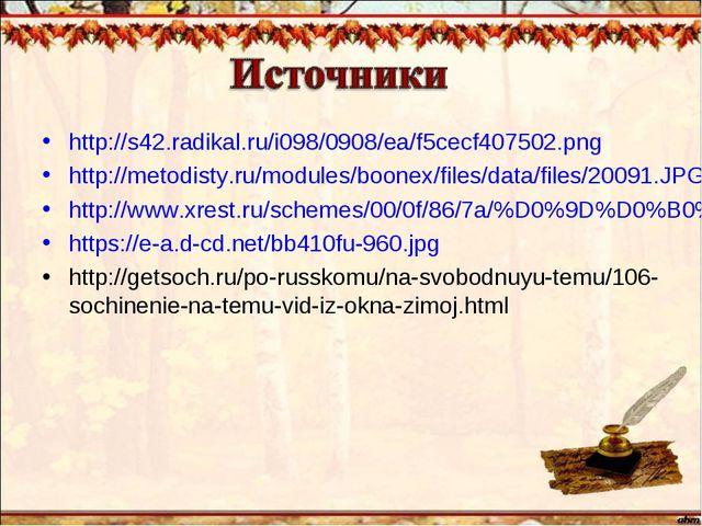 http://s42.radikal.ru/i098/0908/ea/f5cecf407502.png http://metodisty.ru/modul...