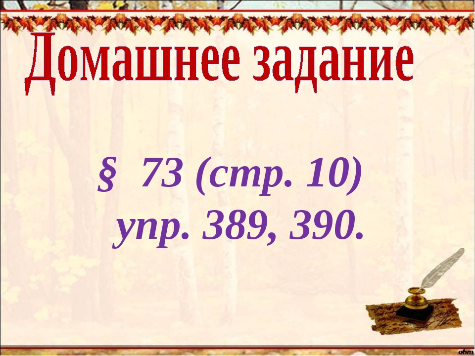 § 73 (стр. 10) упр. 389, 390.