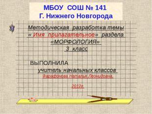 Пояснительная записка Содержание обучения русскому языку в соответствии с Гос