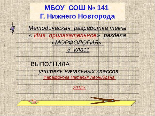 Пояснительная записка Содержание обучения русскому языку в соответствии с Гос...