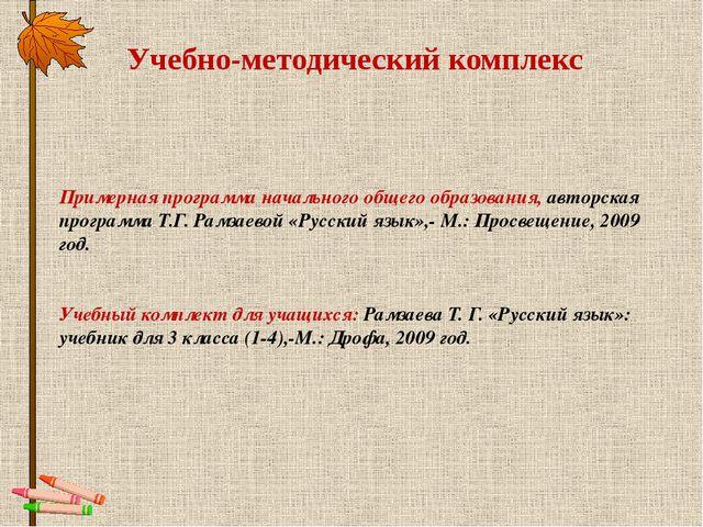 9. Изменениеимен прилагательных по числам-1ч. 10. Контрольный диктант «Первы...