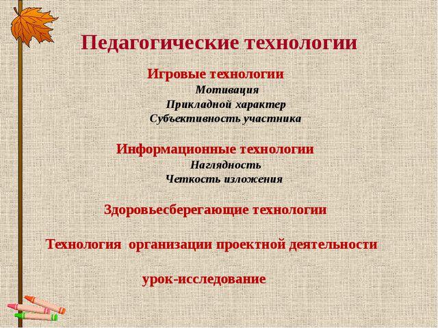 Психолого-педагогические объяснения специфики и усвоения учебного материала...