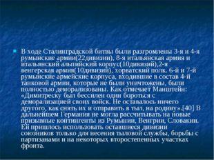 В ходе Сталинградской битвы были разгромлены 3-я и 4-я румынские армии(22диви