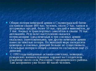 Общие потери немецкой армии в Сталинградской битве составили свыше 800 тыс. ч