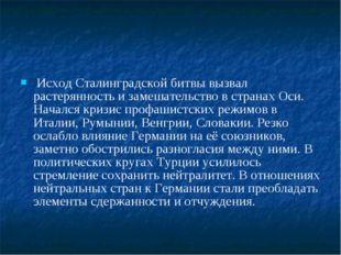Исход Сталинградской битвы вызвал растерянность и замешательство в странах О