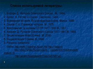 Список используемой литературы:  1. Боффа Д. История Советского Союза . М.,