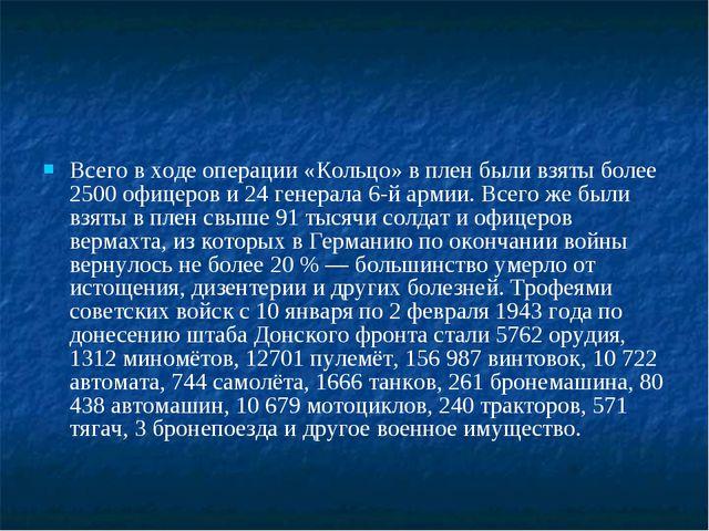 Всего в ходе операции «Кольцо» в плен были взяты более 2500 офицеров и 24 ген...