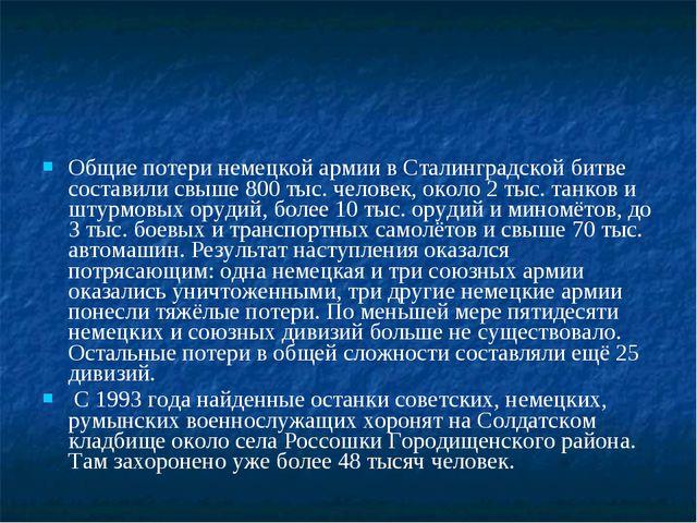 Общие потери немецкой армии в Сталинградской битве составили свыше 800 тыс. ч...