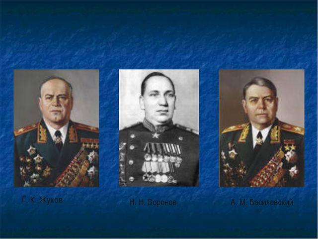 Г. К. Жуков А. М. Василевский Н. Н. Воронов