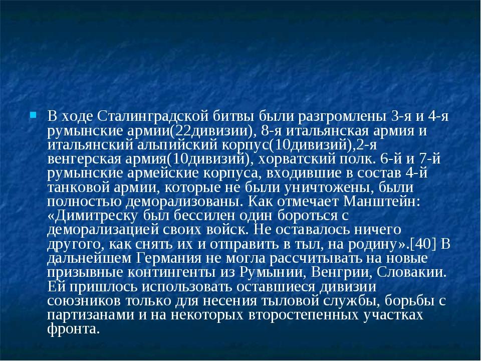 В ходе Сталинградской битвы были разгромлены 3-я и 4-я румынские армии(22диви...