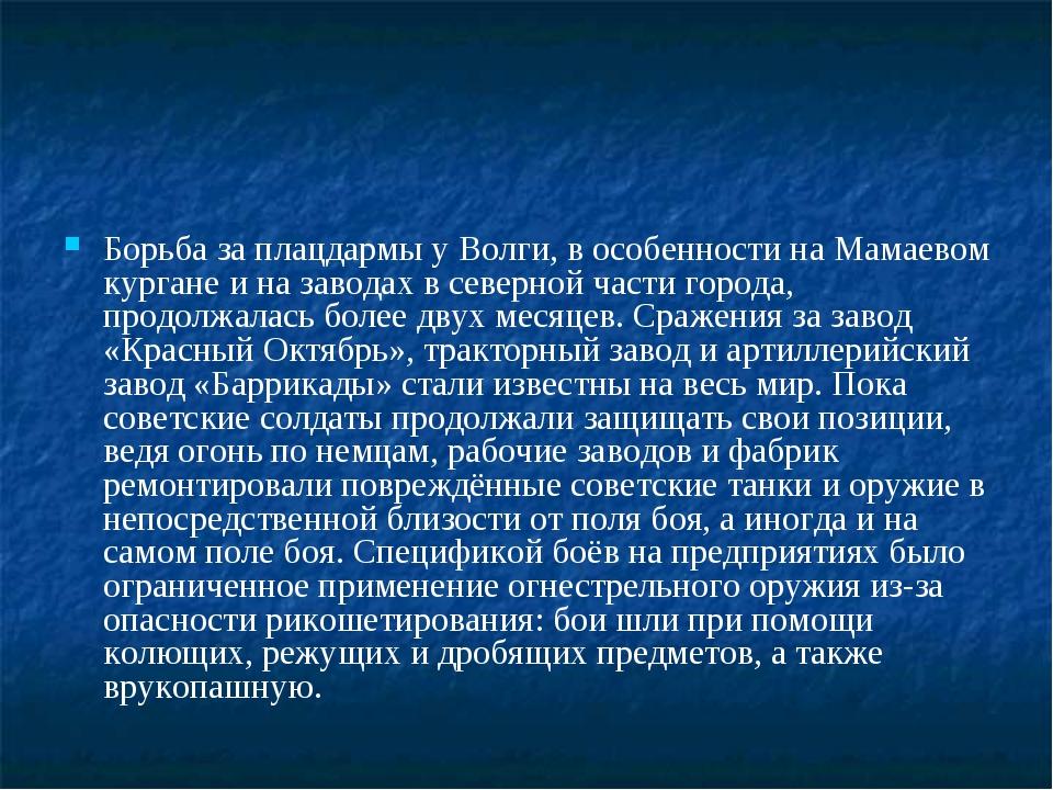 Борьба за плацдармы у Волги, в особенности на Мамаевом кургане и на заводах в...