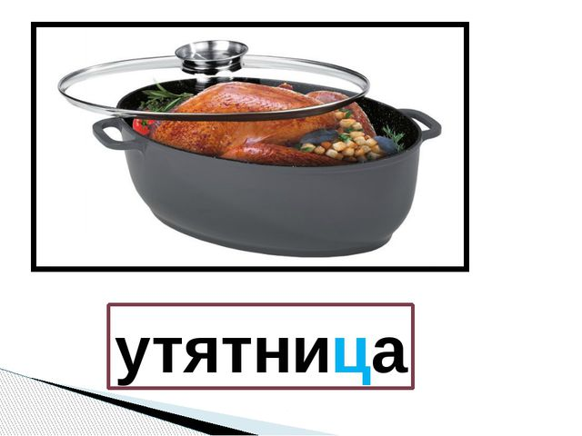утятница