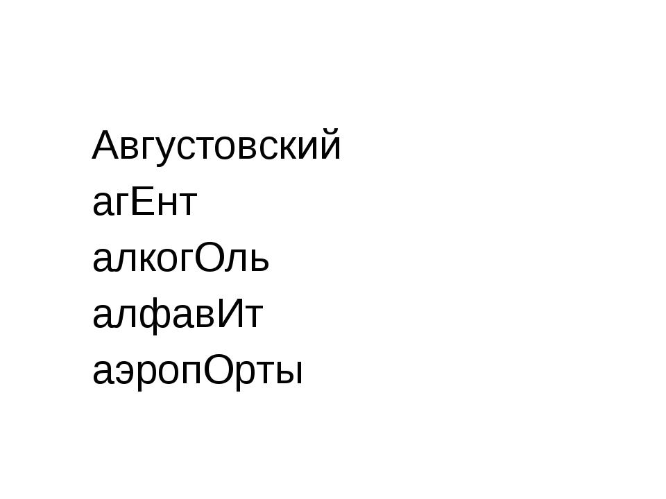 Августовский агЕнт алкогОль алфавИт аэропОрты