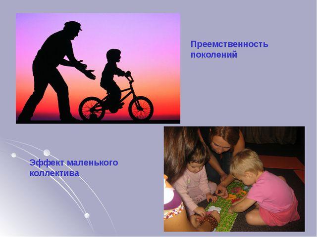 Преемственность поколений Эффект маленького коллектива