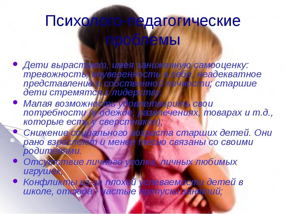 Психолого-педагогические проблемы Дети вырастают, имея заниженную самооценку:...