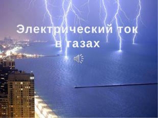 Электрический ток в газах