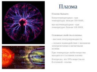 Плазма Плазма бывает: Низкотемпературная - при температурах меньше 100 000К;
