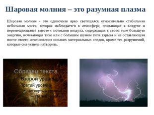 Шаровая молния – это разумная плазма Шаровая молния - это одиночная ярко свет