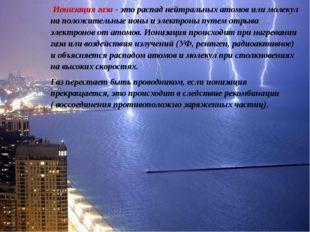 Ионизация газа - это распад нейтральных атомов или молекул на положительные