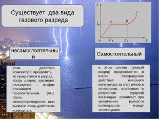Существует два вида газового разряда несамостоятельный Самостоятельный если д